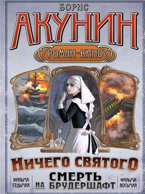 cover image of «Мария», Мария...